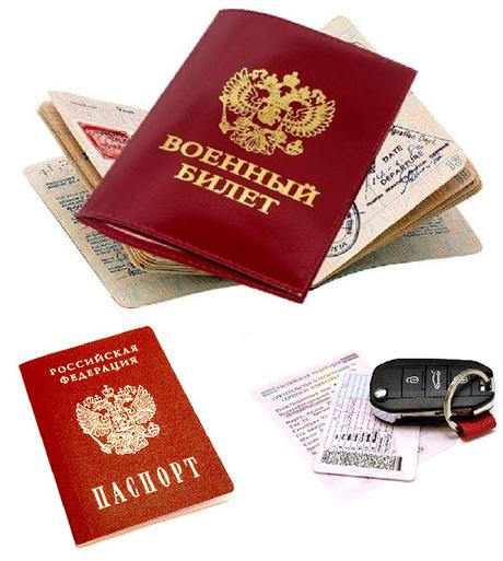 Ломбард №1 условия займа: военный билет, паспорт или водительское удосотоверение